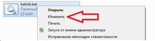 Изменить исполняемый BAT файл