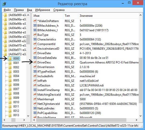 Изменить MAC-адрес: редактор реестра