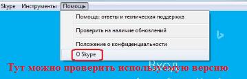 узнать версию скайп
