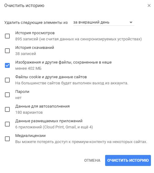 Очистить Google Chrome