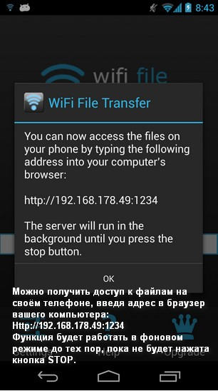 Передача файлов по android