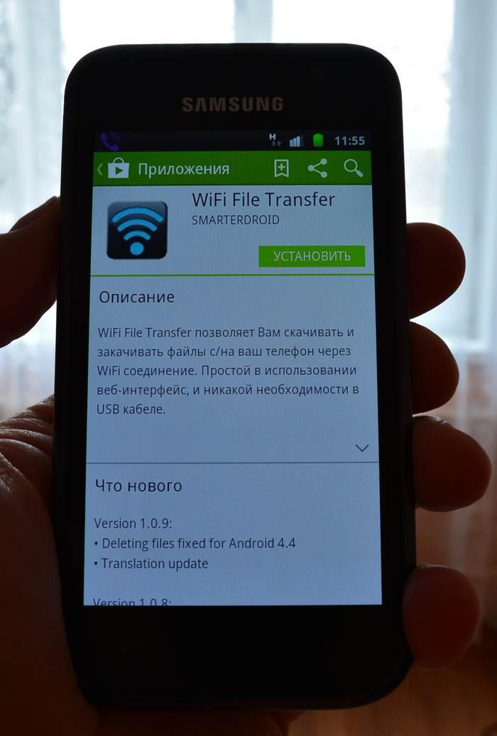 Передача файлов по Wifi