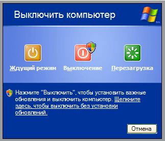 правильное выключение компьютера