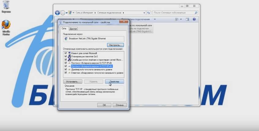Протокол Интернета TCP/IP версии 4