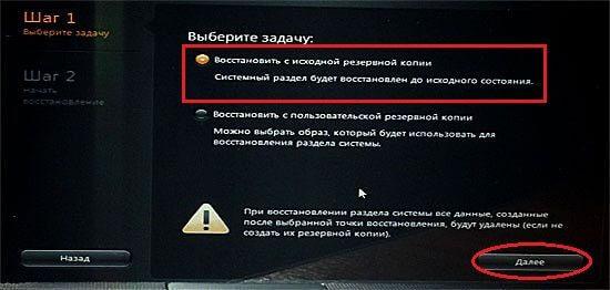 Как сделать откат на ноутбуке lenovo