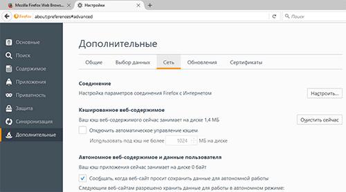 Настройки Mozilla Firefox