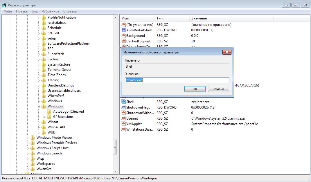 редактор реестра ПК