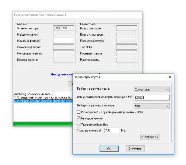 Восстановить файлы удаленные с жесткого диска